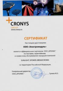 Кронис