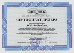 НПП Прома