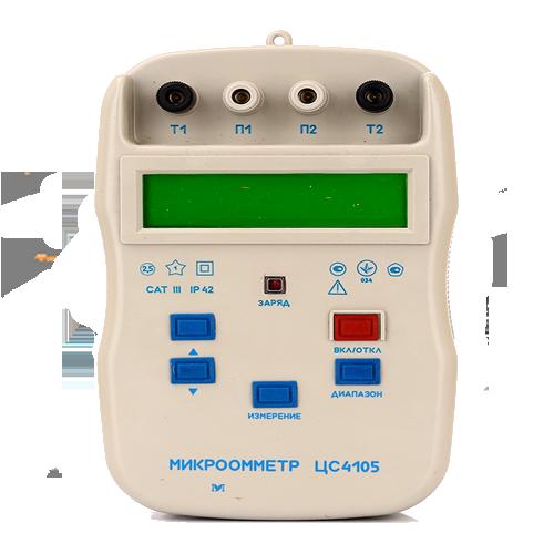 Микроомметр ЦС4105