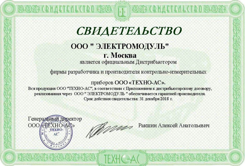 ООО Техноас коломна