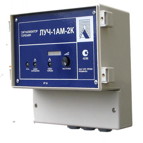 Сигнализатор горения ЛУЧ-1АМ-2К