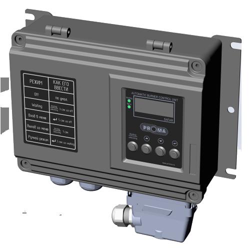Автомат горения САФАР-500